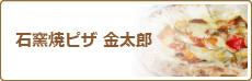 石窯ピザ 金太郎